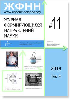 Выпуск №11