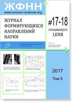 Выпуск №17-18