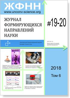Выпуск №19-20