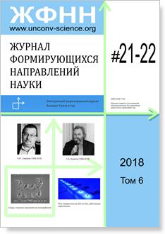Выпуск №21-22