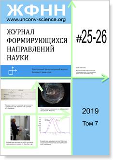 Выпуск №25-26